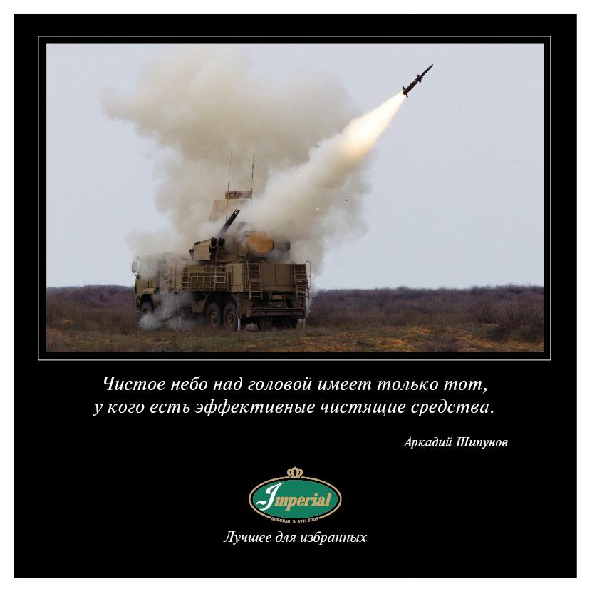 Сегодня 9 апреля отмечается День войск противовоздушной обороны России.