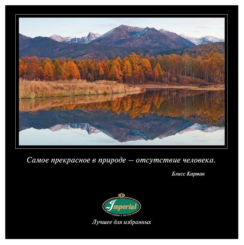 В этот день 11 января 1917 года на территории России был создан первый заповедник — Баргузинский, и с 1997 года 11 января отмечается в нашей стране как День заповедников и национальных парков.