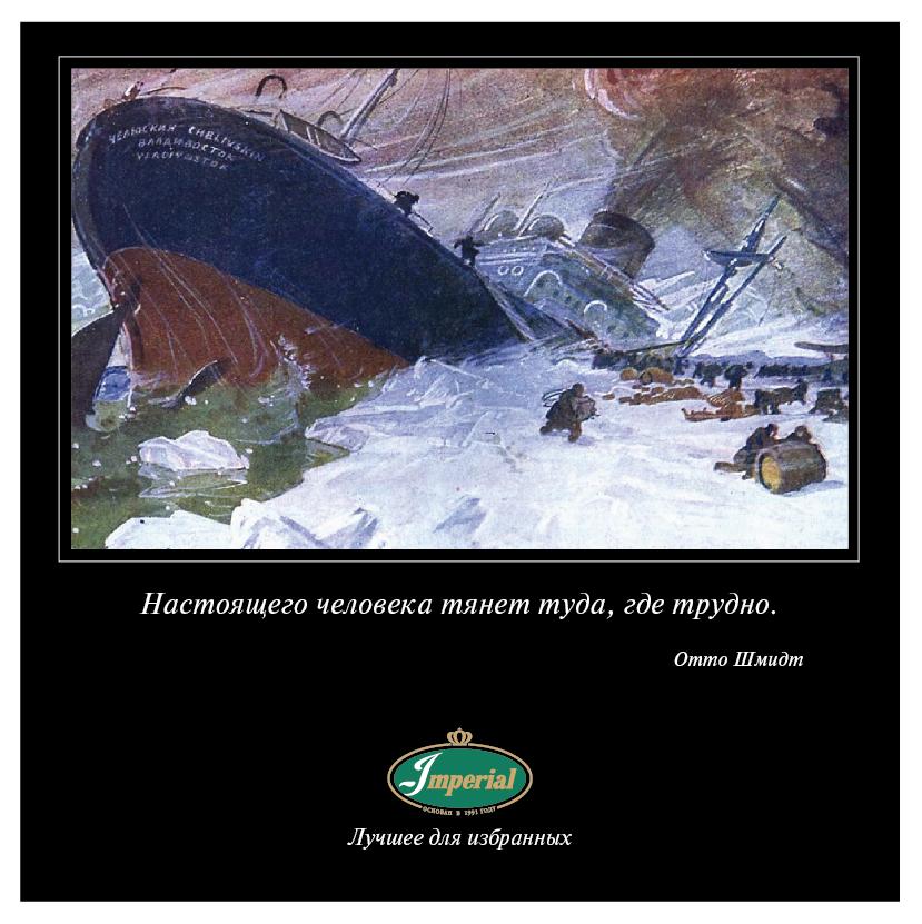 В этот день 13 февраля 1934 года советский пароход «Челюскин» потерялся во льдах Северного Ледовитого океана.