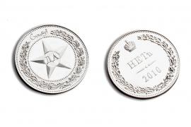 Монета Gourji Звезда 90500003