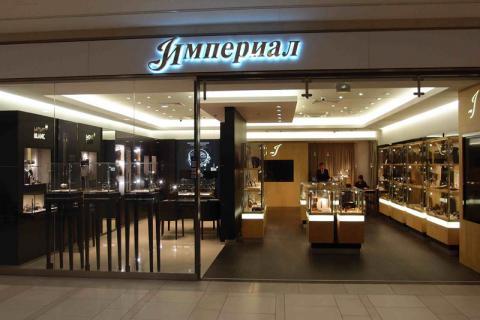Магазин Империал, Невский пр., 114/116 (ТК Невский центр, 1 этаж)